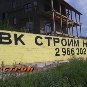 АВК-Строй