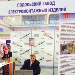 Подольский завод электромонтажных изделий, АО
