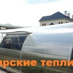 Сибирские теплицы